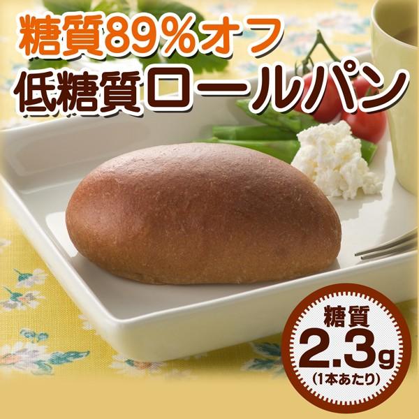 低糖質ロールパン【1袋10本入り】小麦ふすま使用...