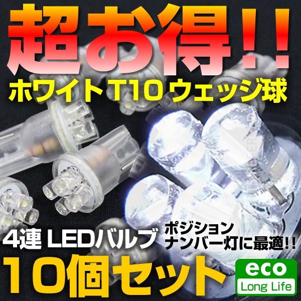 fcl. LED 4連 T10バルブ10個セット【ポジションラ...