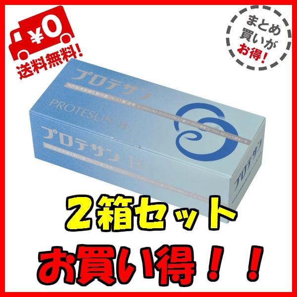 プロテサンB 1.0g×45包【2箱セット】美肌の救世...