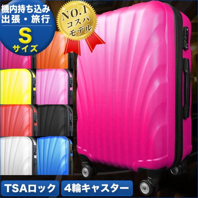 キャリーケース Sサイズ 小型1〜3日用 軽量 TSAロ...