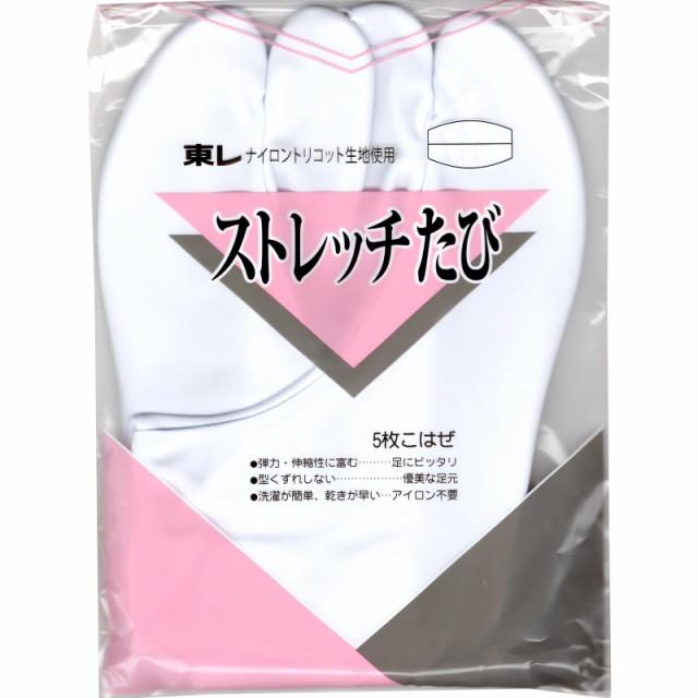 東レ ストレッチ 足袋 5枚コハゼ 白 綿使用 足に...