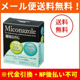 【メール便!送料無料!】【白金製薬】ミコナゾー...