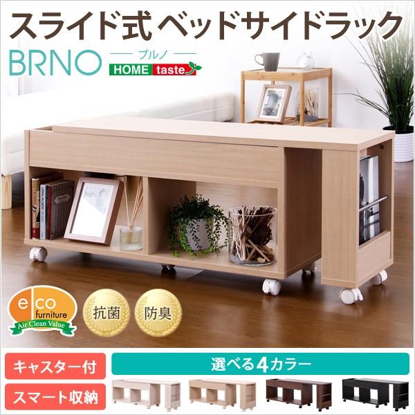 ◆新生活/◆スライド式ベッドサイドラック【ブル...