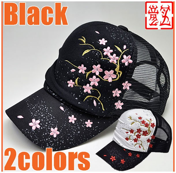 和柄帽子。竜図和柄刺繍ちょっと艶やかな桜吹雪く...