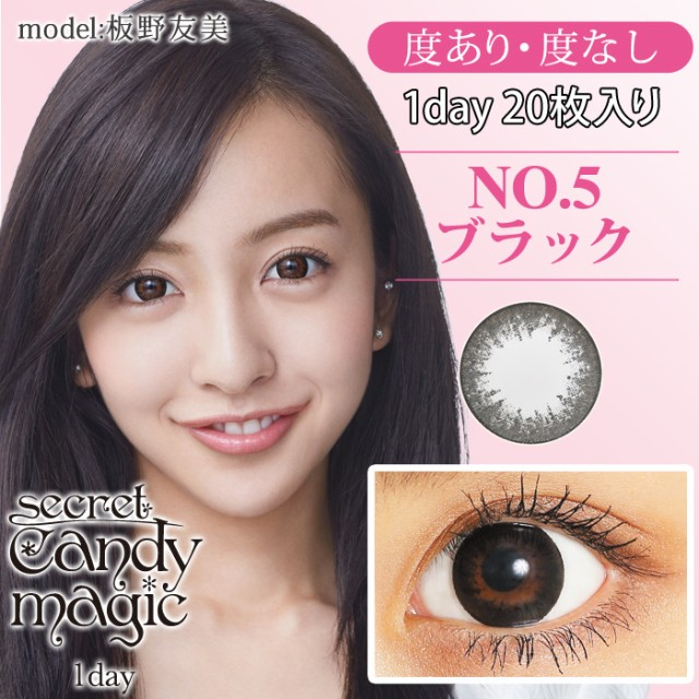 secret candymagic 1day 《NO.5ブラック》 度あり...