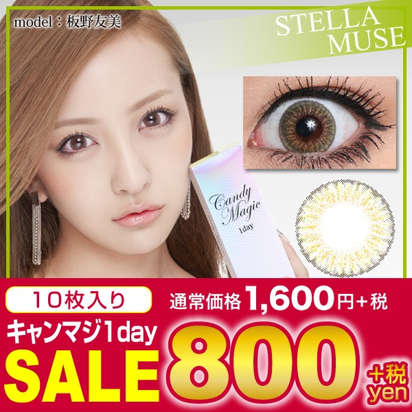 【SALE】candymagic 1day 《STELLA MUSE》 ス...