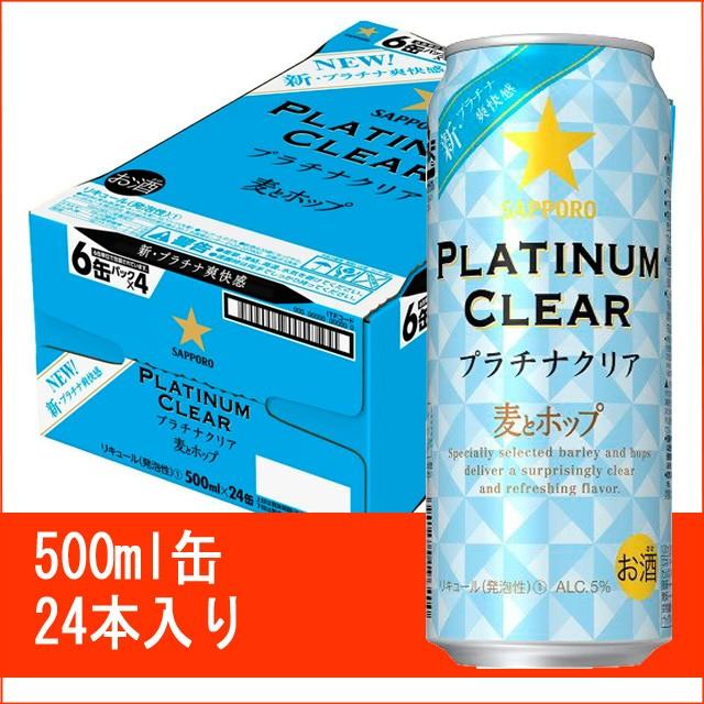 サッポロ 麦とホップ プラチナクリア Platinum C...