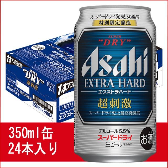 アサヒスーパードライ エクストラハード 350ml 2...