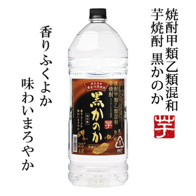 芋焼酎 【黒】 黒かのか 25度 4リットル ペットボ...