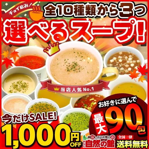 【SALE】最大90包 全10種類のスープから3つ選べる...