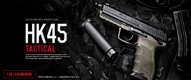 東京マルイ ガスブローバック HK45 タクティカ...