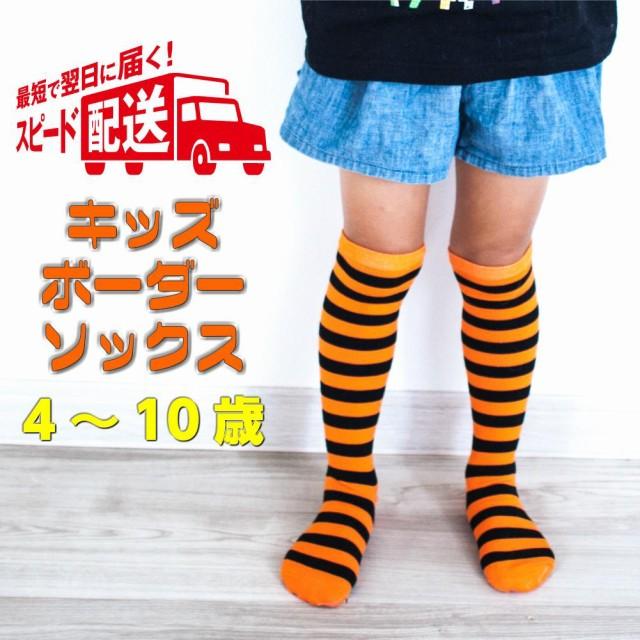 即納キッズ・子供用ストライプ/ボーダーソックス(...
