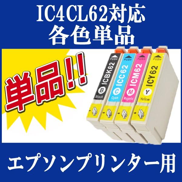 EPSON (エプソン) 互換インクカートリッジ IC62系...