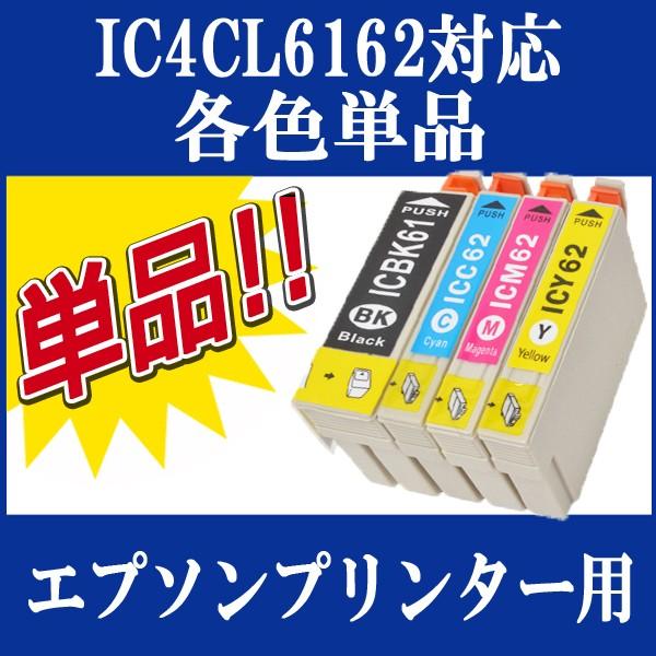 EPSON (エプソン) 互換インクカートリッジ IC61 I...