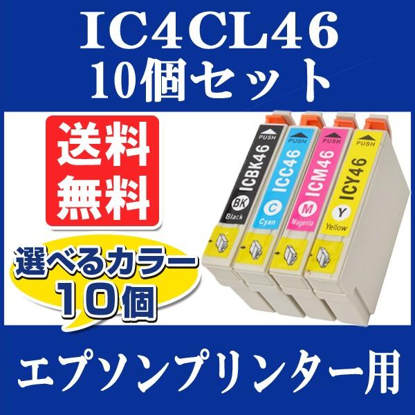 【選べるカラー10個】EPSON (エプソン) IC46 互...