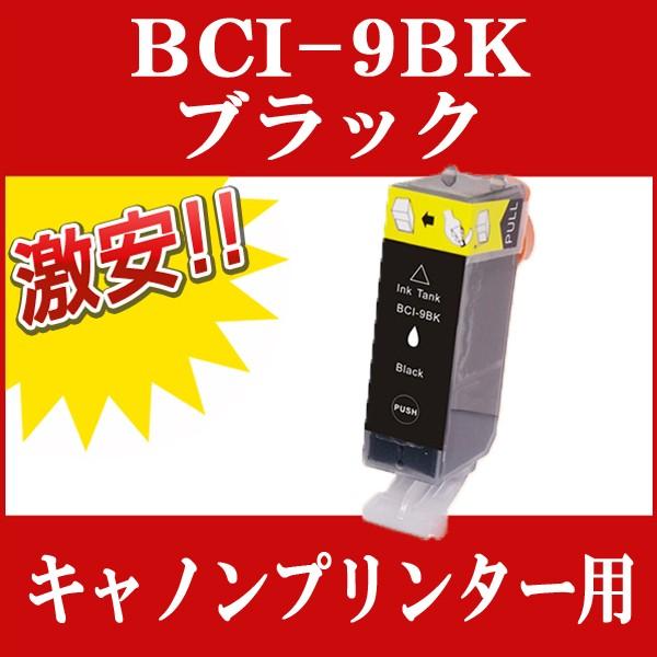 CANON(キャノン) 互換インクカートリッジ BCI-9B...