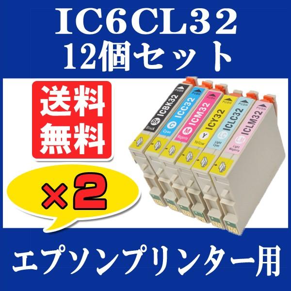 EPSON (エプソン) IC32 互換インクカートリッジ I...
