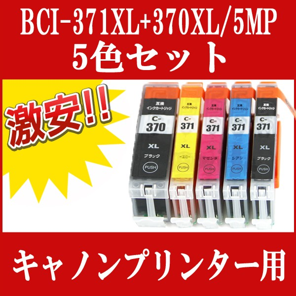 CANON(キャノン) 互換インクカートリッジ BCI-37...