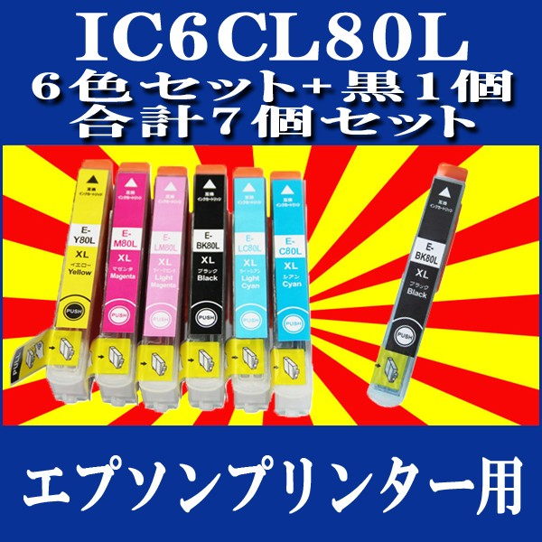EPSON (エプソン) IC80 互換インクカートリッジ I...