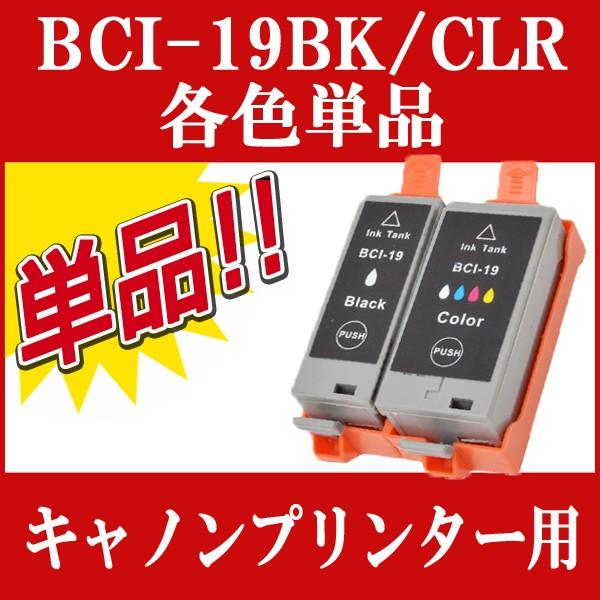 CANON(キャノン) リサイクルインク BCI-19 各色...