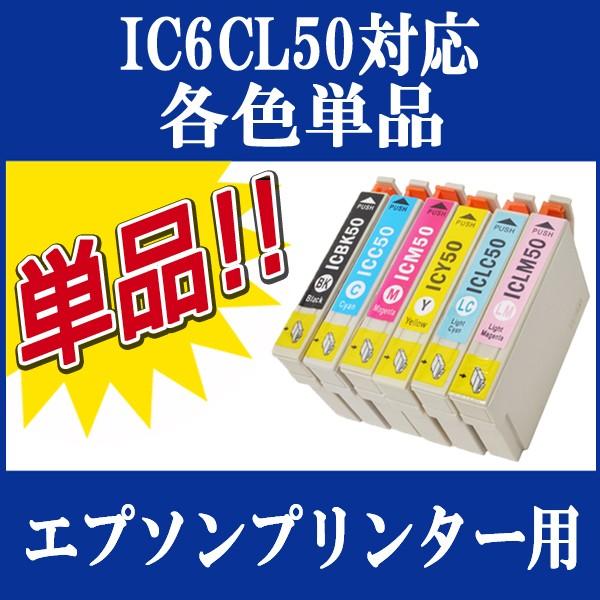 EPSON (エプソン) 互換インクカートリッジ IC50系...