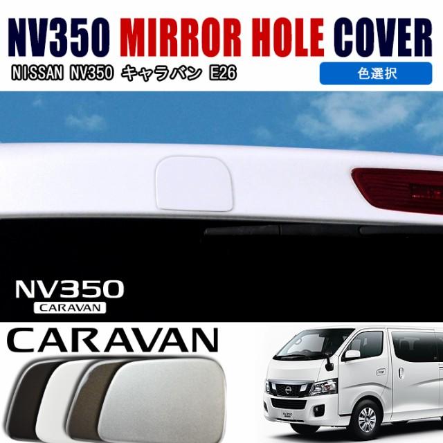 NV350 E26 キャラバン リアゲート ミラー ホール ...