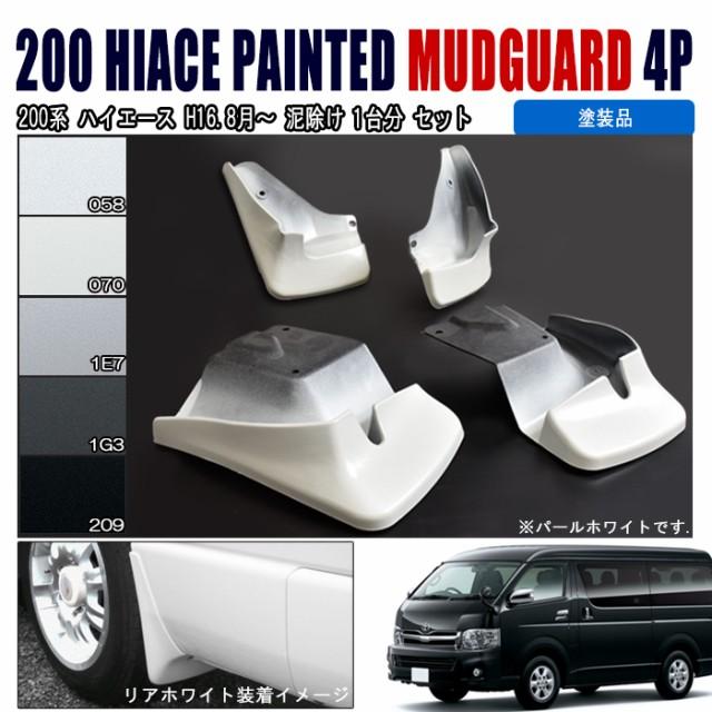 200系 ハイエース 1型 2型 3型 4型 マッドガード ...
