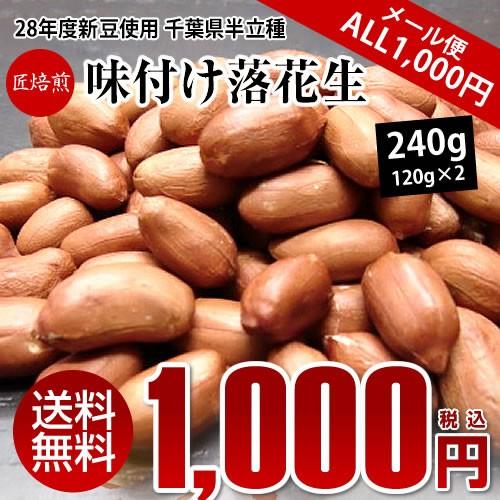 28年度【ALL¥1000】【送料無料】千葉半立味付け...