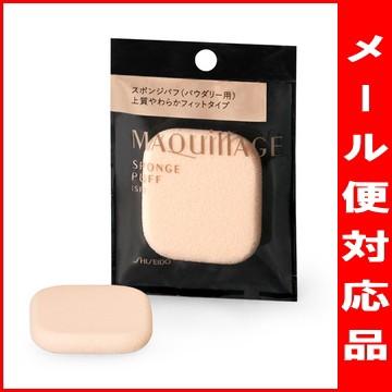 【クロネコDM便(送料105円)対応品】資生堂 マ...