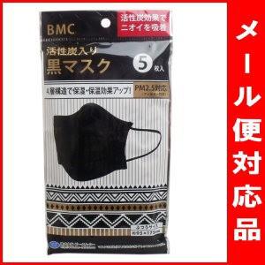 【クロネコDM便(送料105円)対応品】BMC 活性...
