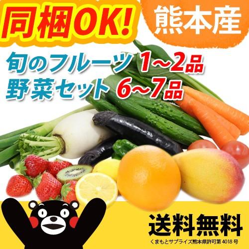 【 送料無料 】 九州 熊本産 フルーツセット( 旬...