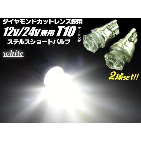 12V・24V兼用/T10ウェッジ/VIP-Luxury仕様ダイヤ...