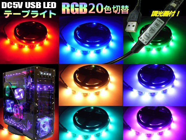 USB接続 DC5V LEDテープライト RGB レインボー 50...