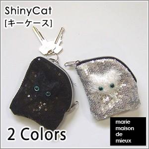【かわいい子猫のキーケース】 ShinyCat [ シャイ...