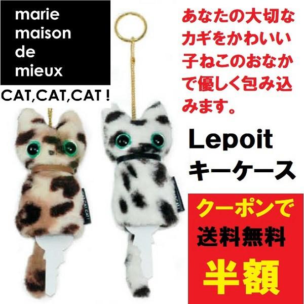 送料無料 1000円ポッキリ 【かわいい子猫のキーケ...