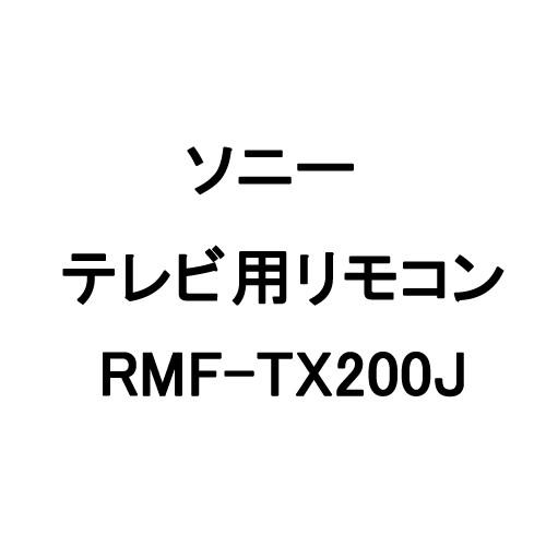 SONY 純正テレビリモコン RMF-TX200J