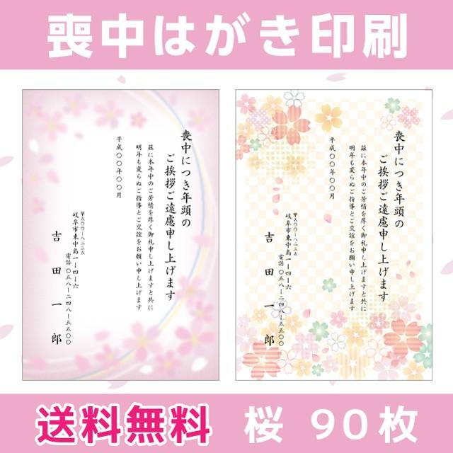 喪中はがき 印刷 桜デザイン 90枚 私製はがき 送...
