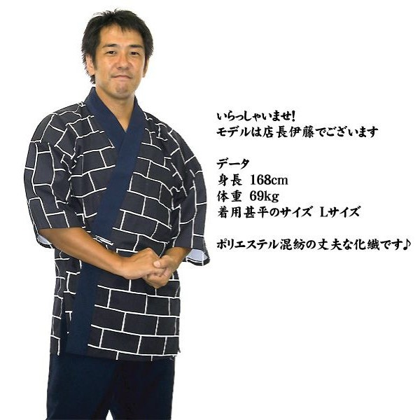 紺レンガ柄甚平 (和風白衣甚平) (厨房 調理...
