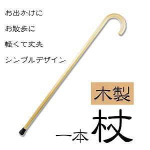 気品あるシンプルな杖。木製で手に馴染み易く軽く...