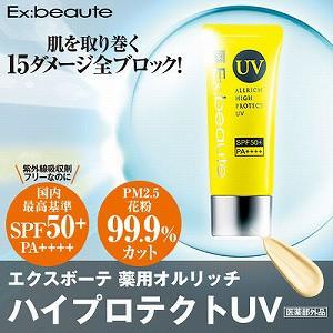 【送料無料】UVカットに加え、花粉や加齢ダメージ...
