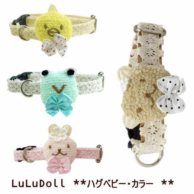 Lulu Doll【ルルドール】ハグベイビー・カラーSサ...