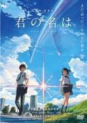 ◆アニメ映画 DVD【映画「君の名は。」DVDスタン...
