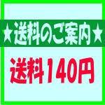 ★☆★速達送料[140円]のご案内★☆★