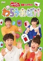 ◆10%OFF☆NHKおかあさんといっしょ DVD【「お...