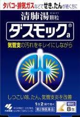 【第2類医薬品】ポスト便発送 送料無料 代引&...