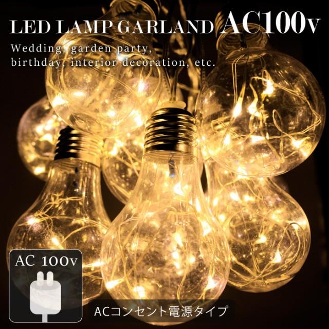 電球ガーランドライト LED イルミネーション 室内...