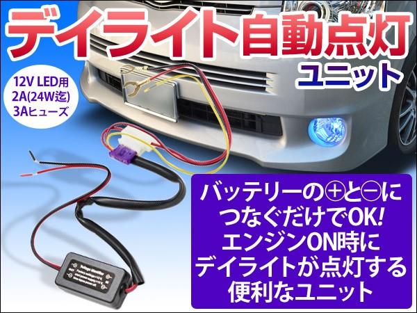 デイライト自動点灯ユニット 12V専用 24Wまで LED...