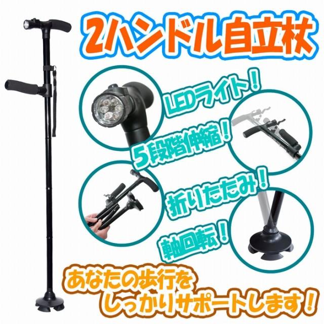 【送料無料】 2ハンドル自立杖 【あす楽対応】【...