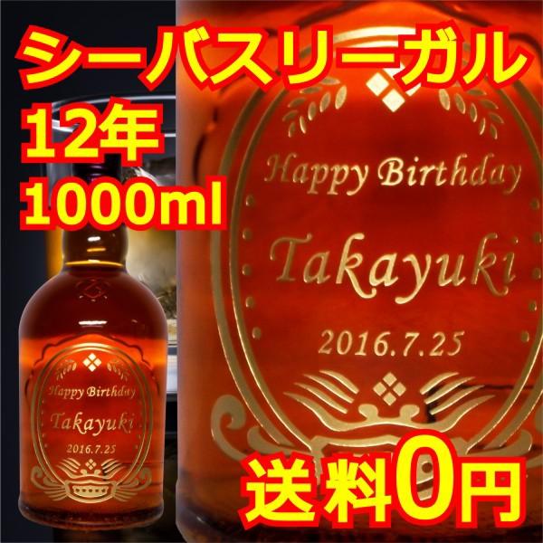 名入れ ウイスキー お酒 【シーバス リーガル12年...