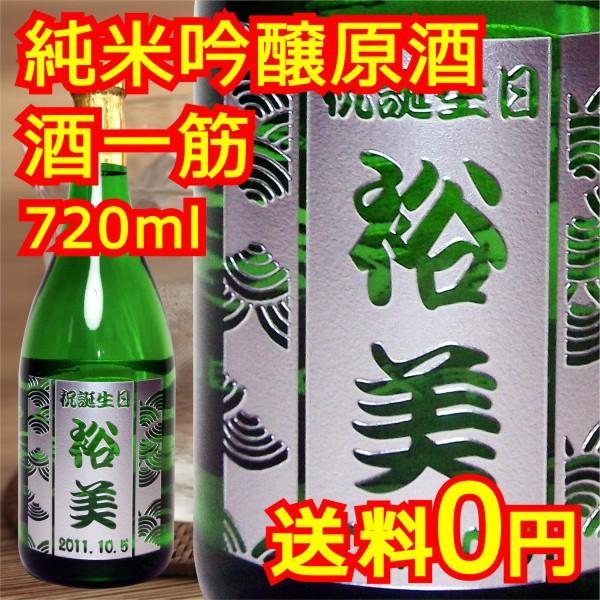 名入れ お酒 名前入り 日本酒 送料無料 還暦祝い ...